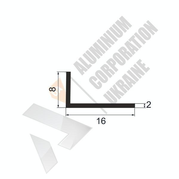 Уголок алюминиевый | 16х8х2 - АН 8888