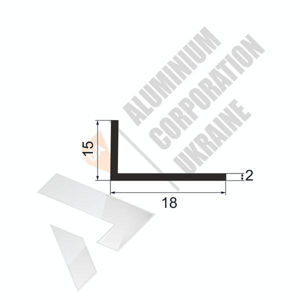 Уголок алюминиевый | 18х15х2 - АН 18-0017