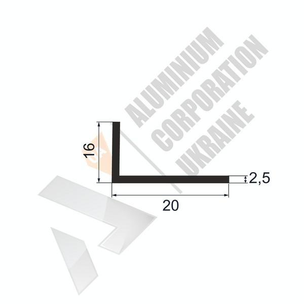 Уголок алюминиевый | 20х16х2,5 - БП ПАС-0789-89