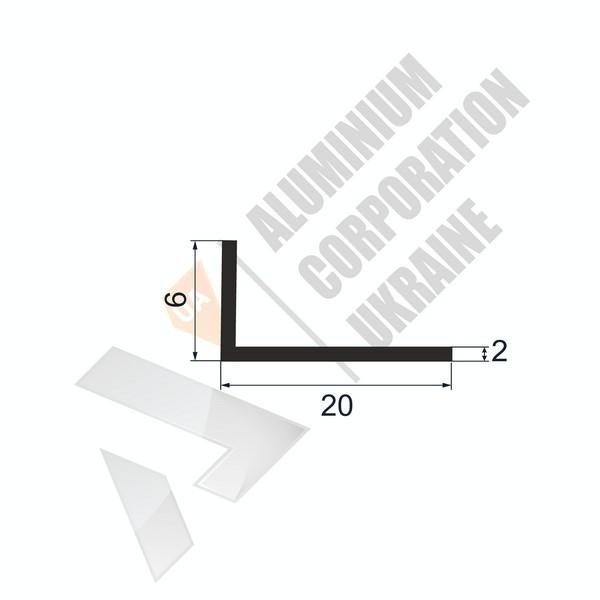 Уголок алюминиевый | 20х6х2 - АН 18-0022