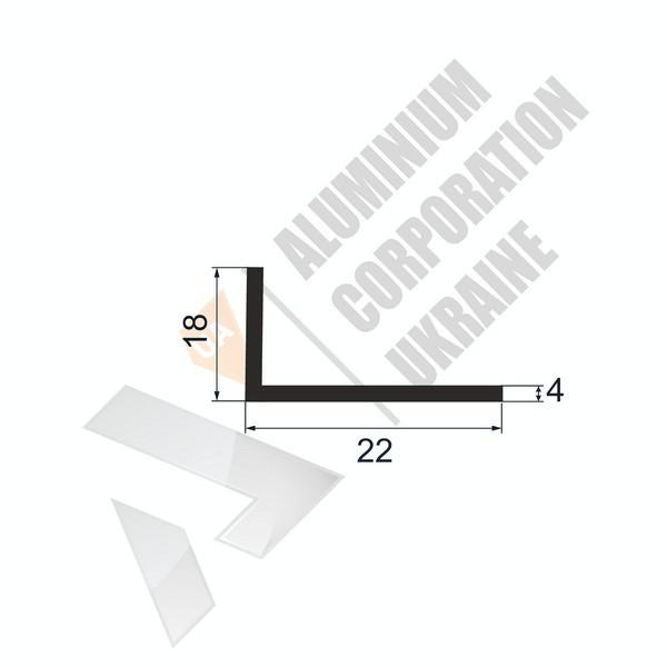 Уголок алюминиевый   22х18х4 - БП 17-0046