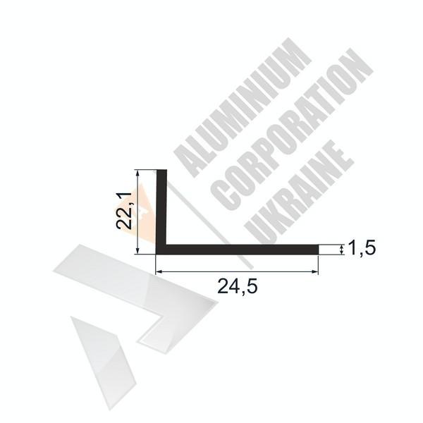 Уголок алюминиевый | 24,5х22,1х1,5 - БП АК-5626-113