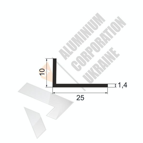 Уголок алюминиевый | 25х10х1,4 - БП 17-0054