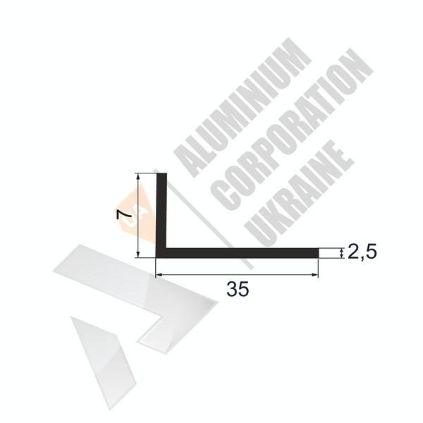 Уголок алюминиевый | 35х7х2,5 - БП 17-0134
