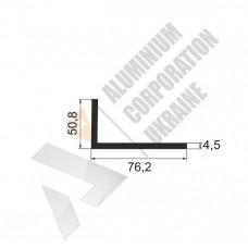 Уголок алюминиевый <br> 76,2х50,8х4,5 - БП АК-5683-701 1