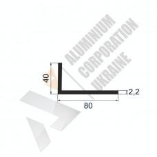 Уголок алюминиевый <br> 80х40х2,2 - АН АВА-1970-728 1