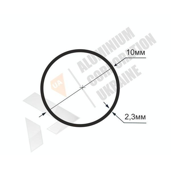 Алюминиевая труба круглая | 10х2,3 - БП 01-0036