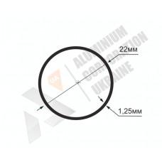 Алюминиевая труба круглая 22х1,25 - АН 00108 1
