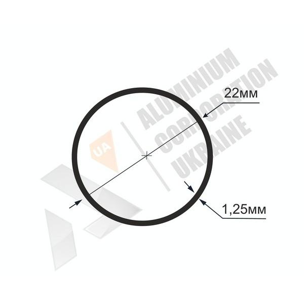Алюминиевая труба круглая 22х1,25 - АН 00108