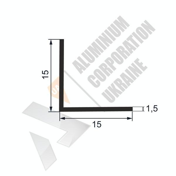 Уголок алюминиевый | 15х15х1,5 - БП 00166