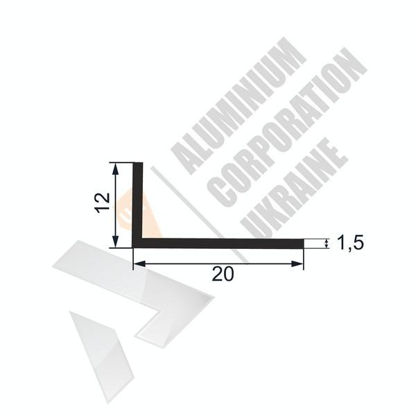 Уголок алюминиевый | 20х12х1,5 - АН 18-0035