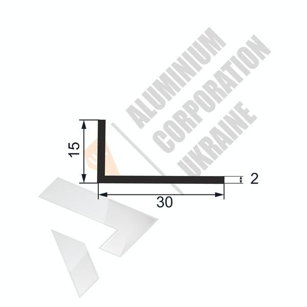 Уголок алюминиевый   30х15х2 - АН 18-0094