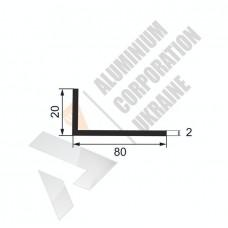 Уголок алюминиевый 80х20х2 - АН 00374 1