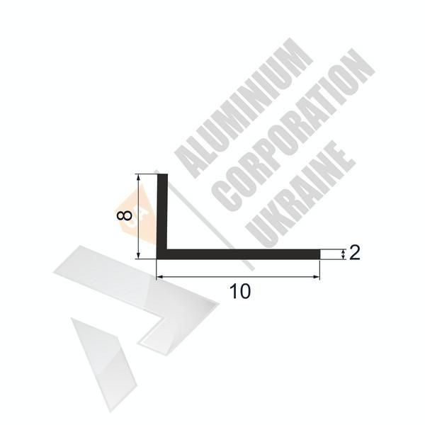 Уголок алюминиевый | 10х8х2 - БП 17-0001