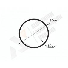 Алюминиевая труба круглая <br> 60х1,2 - БП АА-754-622 1