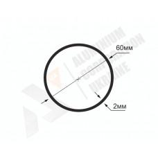 Алюминиевая труба круглая <br> 60х2 - АН  АА-353-625 1