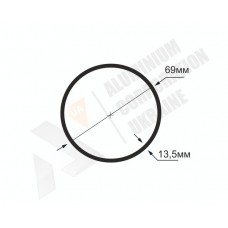 Алюминиевая труба круглая <br> 69х13,5 - АН  АК-1336-667 1