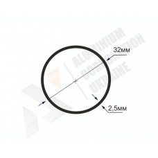 Алюминиевая труба круглая <br> 32х2,5 - АН  БПЗ-2363-332 1