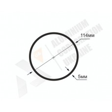 Алюминиевая труба круглая <br> 114х5 - АН  МАК-0174-01-803 1