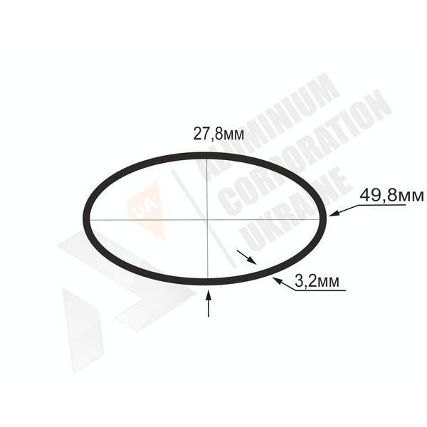 Алюминиевая труба овальная | 49,8х27,8х3,2 - БП 07-0026