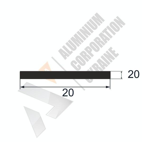Алюминиевая полоса   20х20 - АН 20-0012