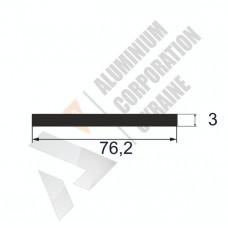 Аюминиевая полоса <br> 76,2х3 - АН АК-12440-601 1