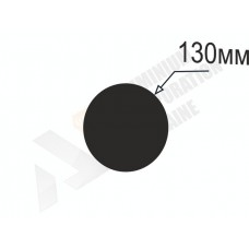 Алюминиевый пруток <br> 130мм - АН PL-1263-91 1