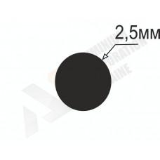 Алюминиевый пруток <br> 2,5мм - АН БПО-0158-3 1