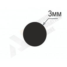Алюминиевый пруток <br> 3мм - АН ПАС-0838-5 1